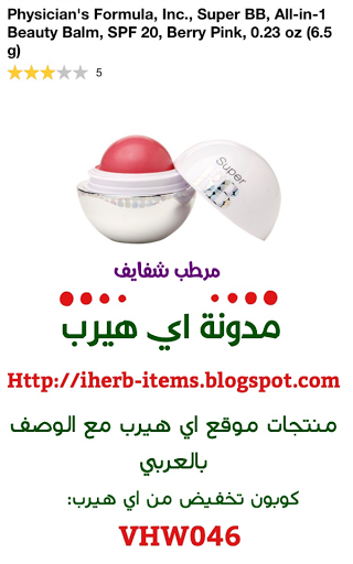 مرطب شفاه من فيزيشين فورملا : Physician's Formula, Inc., Super BB, All-in-1 Beauty Balm, SPF 20, Berry Pink, 0.23 oz (6.5 g)