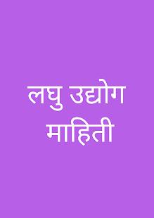 Laghu Udyog Information-लघु  उद्योग माहिती - náhled
