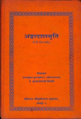 18 Smritis with Hindi Tika (अष्टादश स्मृति हिन्दी टीका)