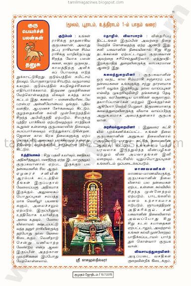 Dhanusu Guru Peyarchi Palan for 2015-2016