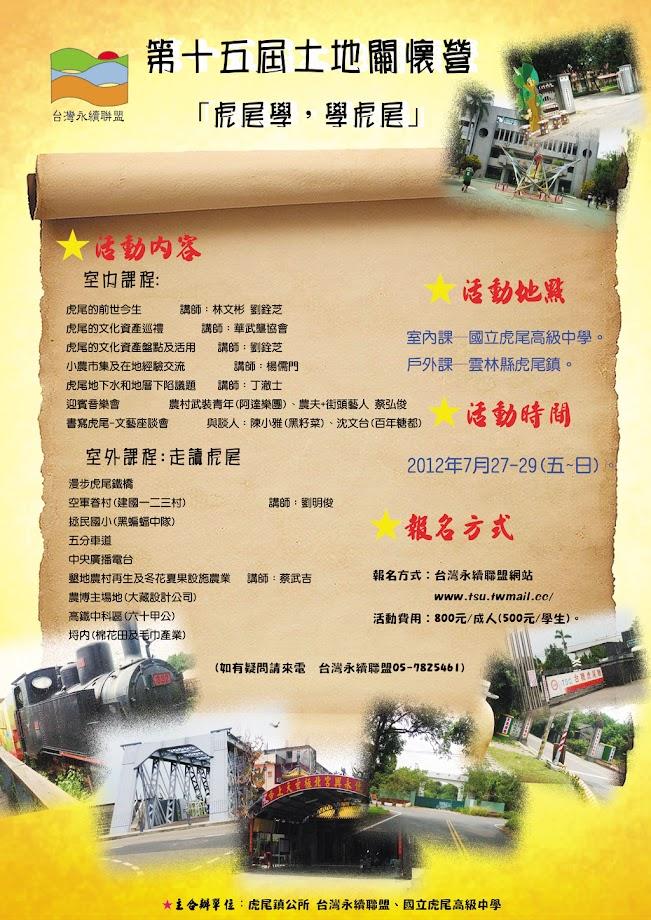 土地關懷營 7/27~7/29「虎尾學,學虎尾」-台灣永續聯盟主辦
