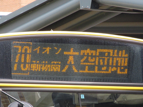 十勝バス 70系統 大空団地線 2016 前方LED表示