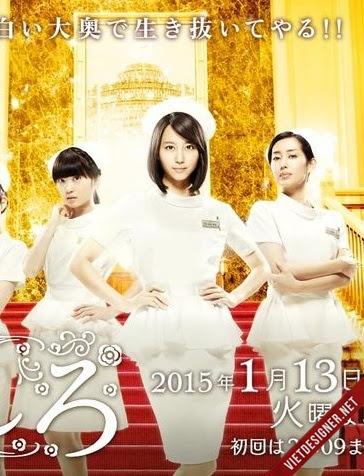 Nurses of the Palace / Masshiro (2015)