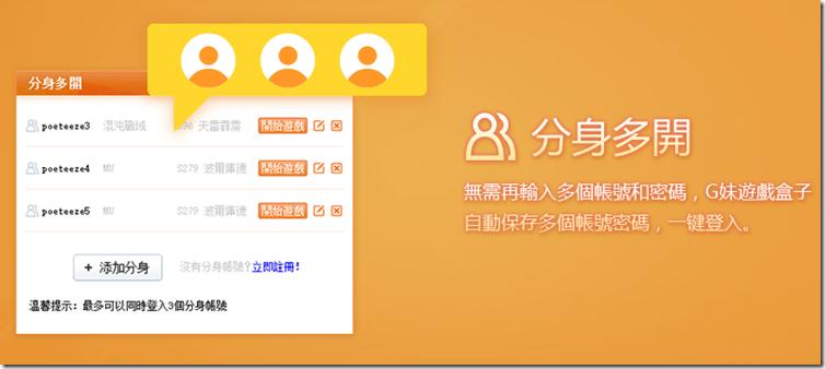 熱血江湖WEB分身多開