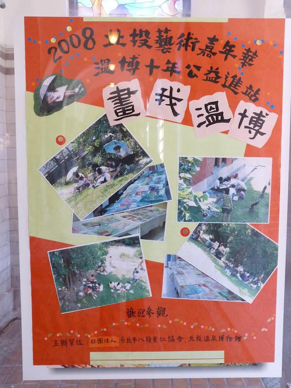 TAIWAN..Taipei,Xinbeitou Musée aborigène , Musée des sources chaudes et mémorial Sun Yat Sen 01/2009 - Xinbeitou%2B100.jpg