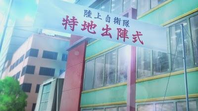 GATE 1 062 - 【聖地巡礼】GATE(ゲート) 自衛隊 彼の地にて、斯く戦えり@銀座・新橋駅・まさかの痛車と遭遇