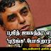 பூஜித் ஜயசுந்தர எதனை 'புடுங்க' போகிறார்...?