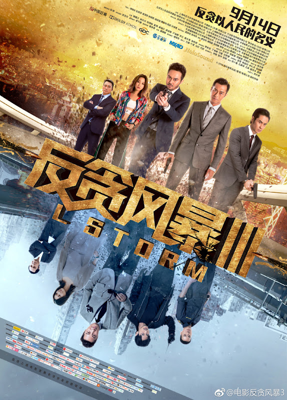 L Storm / Z Storm 3 Hong Kong Movie