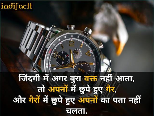 Top 10 Hindi Quotes | Top 10 quotes In Hindi