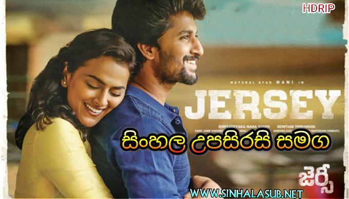 Jersey  (2019) Sinhala Subtitles | සිංහල උපසිරසි සමග | සිහිනය හඹා ගිය ක්රිකට් විරුවා