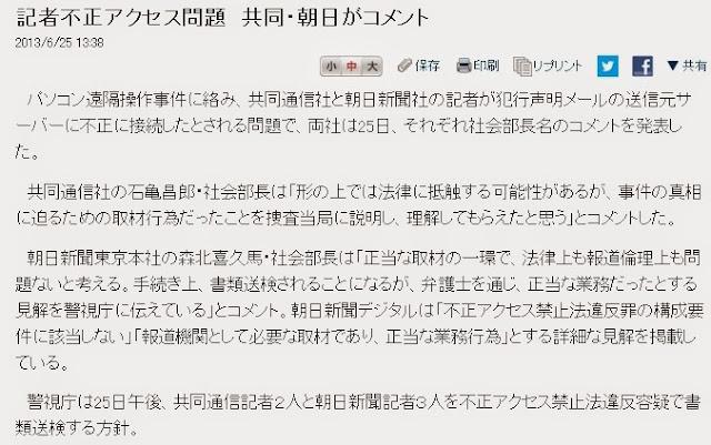 【遠隔操作事件】警視庁、共同通信と朝日新聞を「真犯人」メールに不正アクセスで書類送検