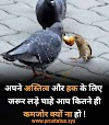 अपने अस्तित्व और हक के लिए   Motivational quotes in Hindi with image 2021