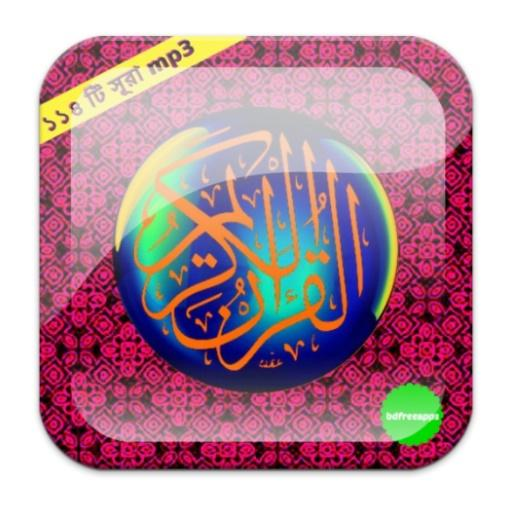 Bangla Quran MP3 app (apk) free download for Android/PC/Windows