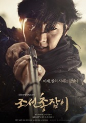Gunman-in-Joseon-The-Joseon-Shooter-lee-jun-ki-37273083-550-788
