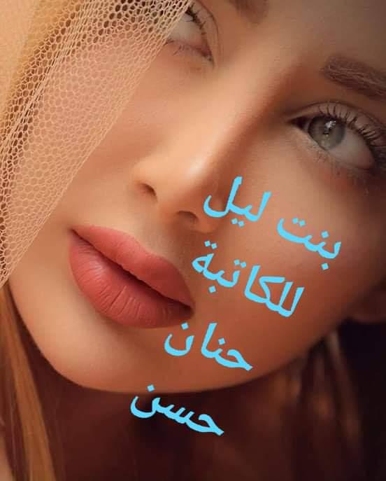 رواية بنت ليل الجزء الخامس للكاتبة حنان حسن