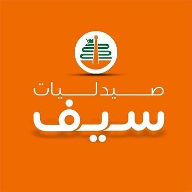 رقم وخدمة عملاء صيدليات سيف في مصر, الخط الساخن