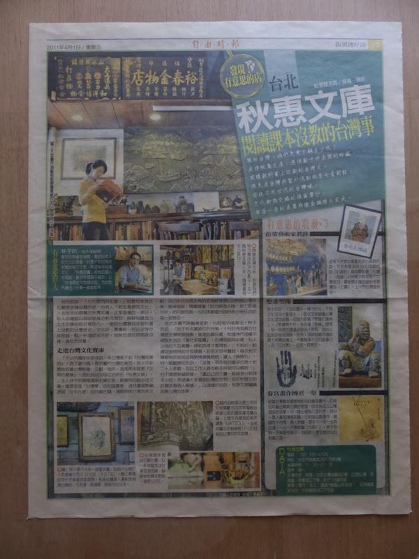 Taipei. Formosa Vintage Museum Cafe - P1020402.JPG