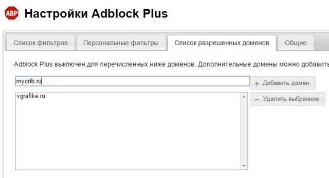 список разрешенных сайтов adblock