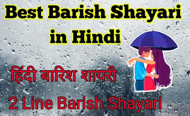 New Barish Shayari in Hindi 2021-New Barish Shayari 2 Line-Barish Sad Shayari 2021