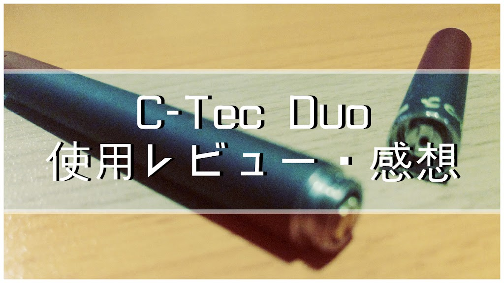C-Tec Duo 使用レビュー・感想|ビタミンC配合ペン型お手頃価格電子タバコ