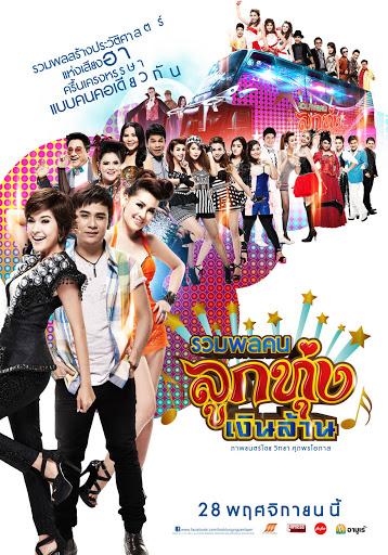 Looktung Millionaire (2013) รวมพลคนลูกทุ่งเงินล้าน