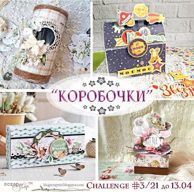 Challenge № 3/21