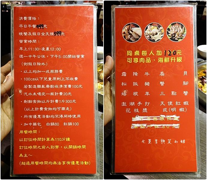 4 蒙古紅蒙古火鍋