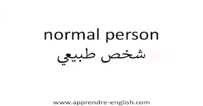 normal person شخص طبيعي
