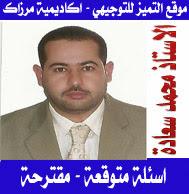 """اسئلة """"لغة انجليزية"""" متوقعة 2014 شتوية على نمط الوزارة أ-محمد سعادة"""