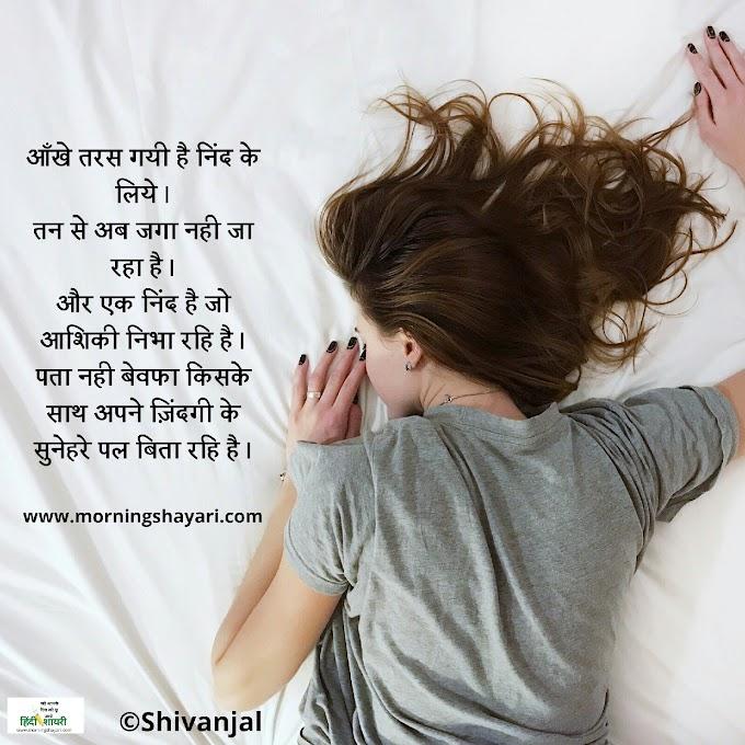 नींद की शायरी हिंदी में [ Sleeping Shayari ] in Hindi