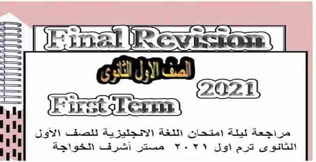 تحميل مراجعة ليلة الامتحان لمادة اللغة الإنجليزية للصف الأول الثانوي للفصل الدراسي الأول 2021 مستر اشرف الخواجة
