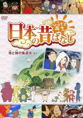 [ANIME] ふるさと再生 日本の昔ばなし 「母と娘の鬼退治」他