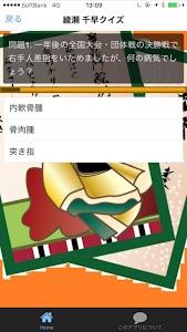 クイズ for ちはやふる screenshot 1
