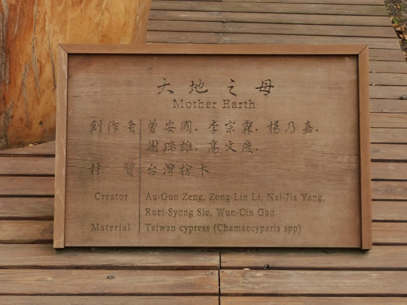 Luodong Forestry Culture garden, Luodong,(Yilan County) - P1030134.JPG