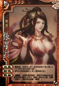 Zhang Xing Cai 2