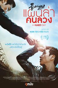A Hard Day แผนล่าคนลวง HD [พากย์ไทย]