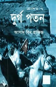 দূর্গ পতন - আসাদ বিন হাফিজ