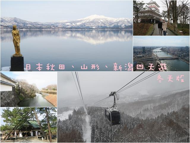 日本東北秋田 山形 新潟自助旅行 (1)