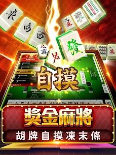 老子有錢 – 麻將、捕魚、老虎機、百家樂、柏青斯洛 Apk Latest Version Download For Android 10