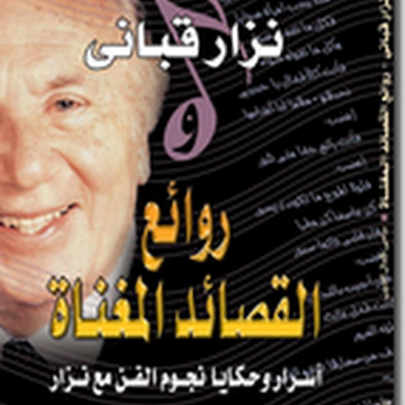 نزار قبانى و روائع القصائد المغناة لـ سامي كمال الدين