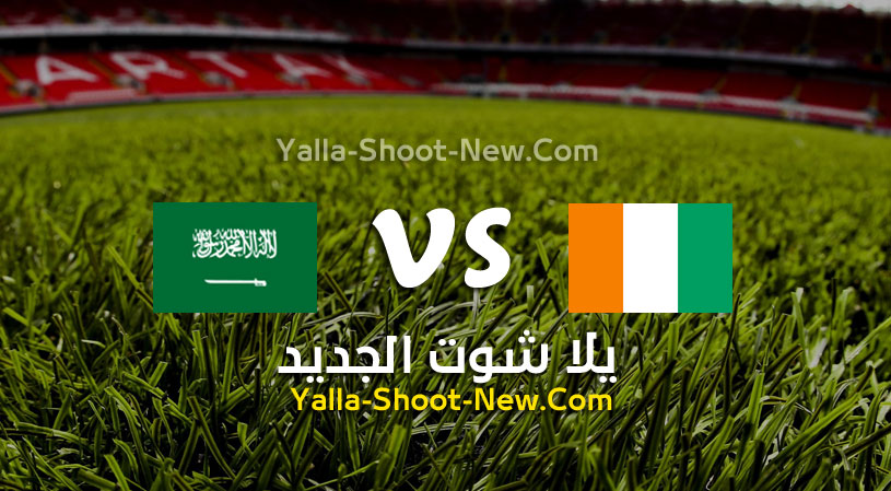 مباراةالسعودية وساحل العاج