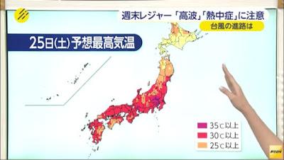 Cảm nắng ở Nhật Bản