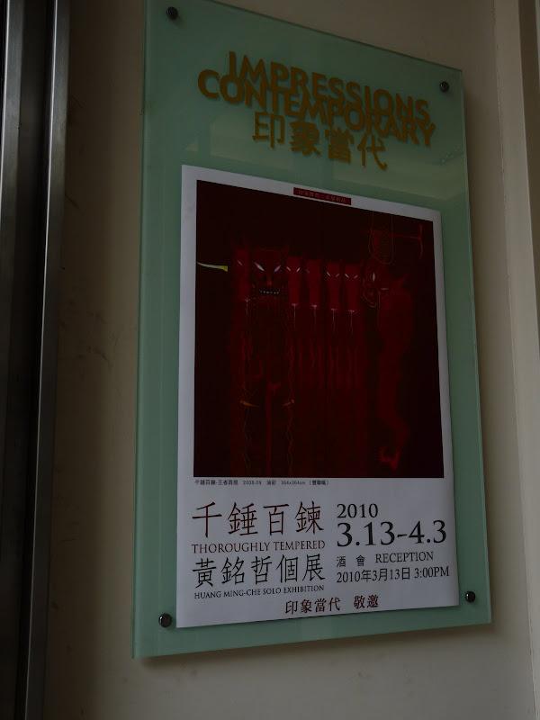 TAIWAN . Taipei De Shandao Temple jusqu à T 101 à pied... - P1160285.JPG