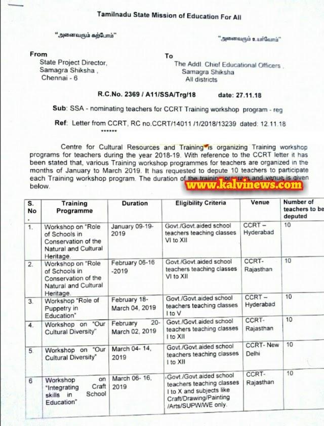 CCRT - 10 Days TRAINING FOR Govt / Aided School TEACHER'S