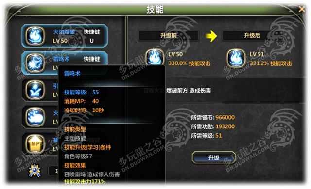 Dragon Nest phiên bản webgame đã lộ diện 12