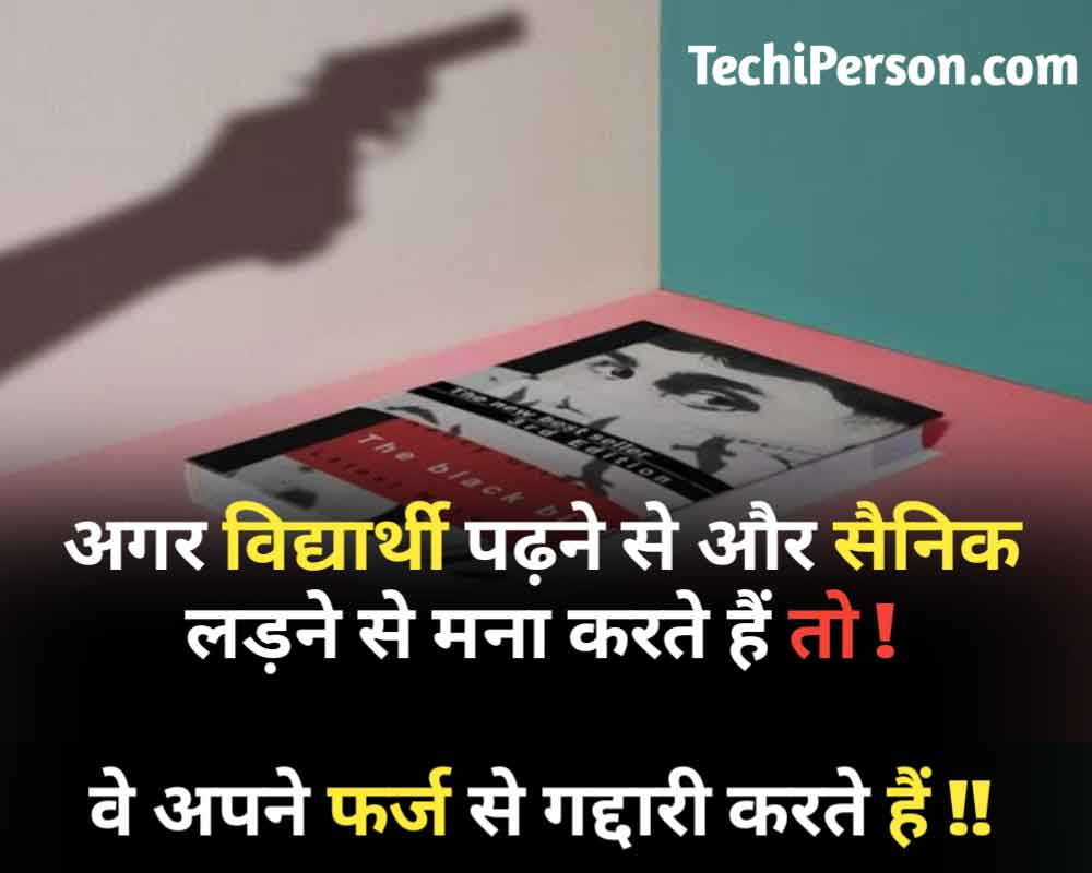 Motivational Quotes in Hindi for Students 16