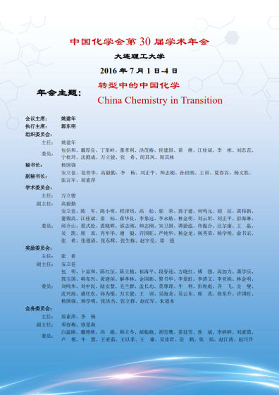 Chinese Chemical Society 30th Annual Meeting