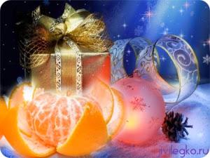 новый год - запах мандаринов