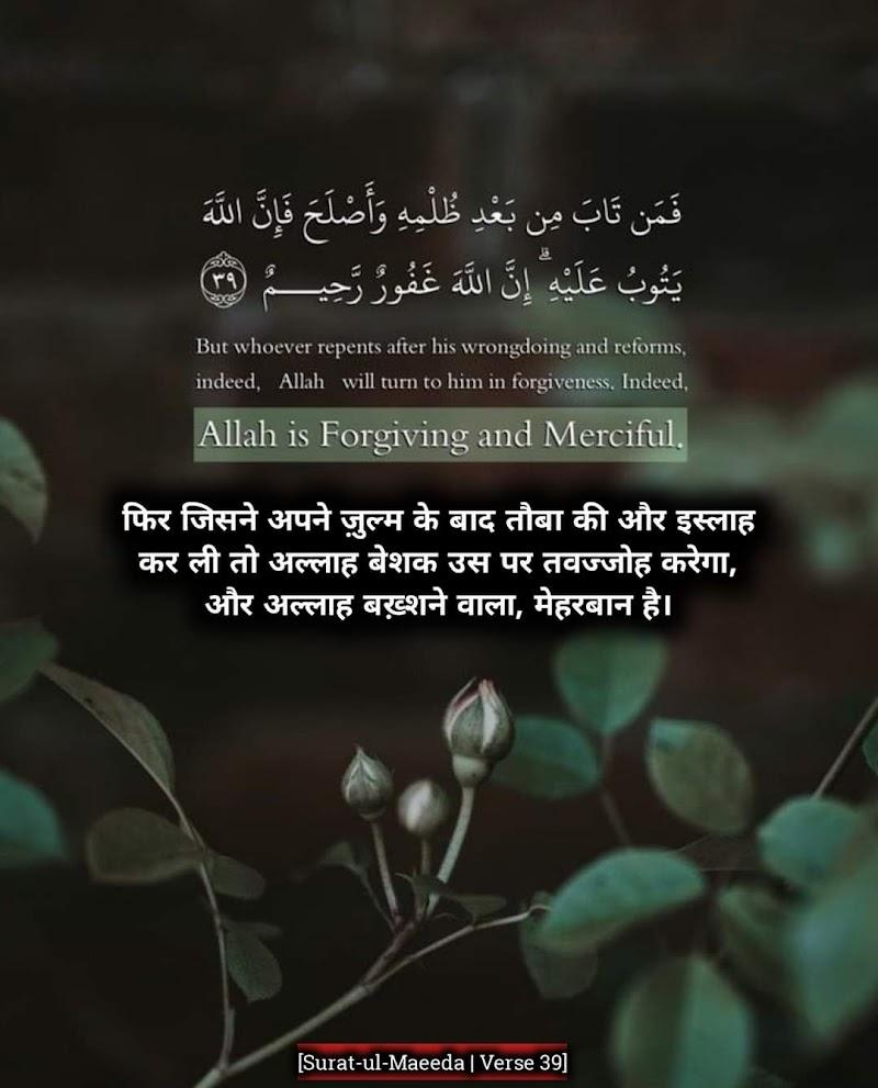 अल्लाह बख्शने वाला, मेहरबान है