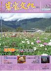 2010 年客家文化季刊夏季號